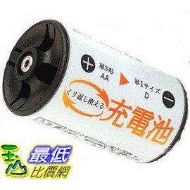 @[玉山最低比價網] 電池轉換套筒-單顆3號轉2號  充電池或一次電池都可用  _Q312 $33