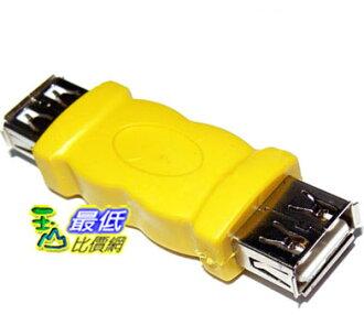 _a@[玉山最低比價網] 高品質 USB A TYPE 母頭(A)轉母頭(A) 接頭 轉換頭 (12176_d1e) $18