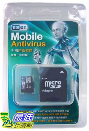 [玉山最低比價網] ESET Mobile Antivirus智慧型手機防毒 (一年授權證) 1台(含手機記憶卡) $1432