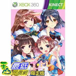 [玉山最低比價網] XBOX360 Kinect 純愛舞蹈社 Sweet 限定版(日版)預定9/27後發售 $3250