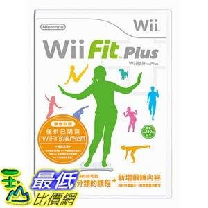[玉山最低比價網] Wii Fit Plus Wii 塑身 加強版 繁體中文版(單軟體)  $980