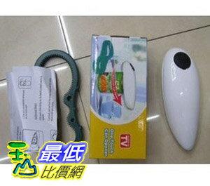 [玉山百貨網] one touch 自動開罐器 (HA13) $205