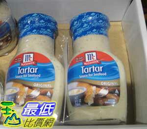 _%[玉山最低比價網]  COSCO MCCORMICK TARTAR SAUCE 味好美塔塔醬 每瓶236毫升*2入 C84279 $220