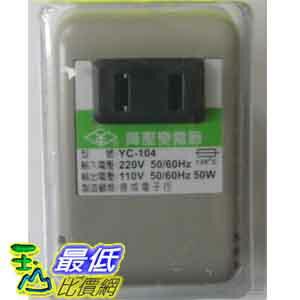 [玉山最低網]   220V 轉 110V 變壓器50W 足瓦 (台灣製億成電子YC104) L501 _dd