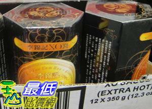 _%[玉山最低比價網] COSCO 李錦記 LEEKUMKEE XO醬 原味/特辣紅瓶蓋每瓶 350克_C5076 $573