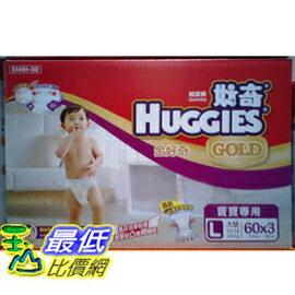 _[玉山最低比價網] COSCO 金好奇男女寶寶通用紙尿褲 10-14KG (180片 L號 特大尺寸)_C89741 $1589