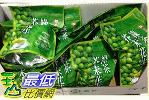 [103 玉山最低比價網] COSCO  天仁茗茶  綠茶芥末花生 455克 _C333579 $170