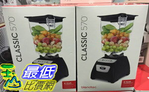 [104限時限量促銷] COSCO 進口食物調理機 BLENDTEC CLASSIC 570 ELENDER WITH WILDSIDE JAR BLENDTEC _C37690 $14772