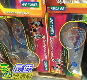 [104限時限量促銷] COSCO 羽球拍家庭組(含羽球帶) YONEX BADMINTON  RACKET SET  _C52446 $1874