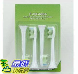 [104玉山網] 4 個 相容型牙刷頭 HX6064 P-HX-6064 適合飛利浦 Philips Sonicare 電動牙刷頭