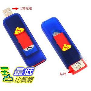 [玉山最低比價網] USB充電式打火機 超人造型 環保 低碳 防風 電子點煙器 自動保護 無需充氣灌油 USB充電循環使用 多款顏色可選(782405_P59) $92