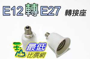 [玉山最低比價網]【E12轉E27轉接座】 轉接燈座且加長長度,簡易安裝 小夜 (ia18) $30