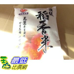 [103 玉山最低網] COSCO 珍上米 ZHEN-SHANG TW RICE 5公斤-高雄 145&147號 _C103655 $408