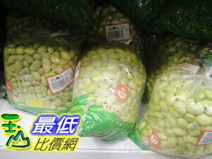 [需低溫宅配 玉山最低比價網] COSCO 本產毛豆仁 FRESH SOY BEAN 600公克 _C268