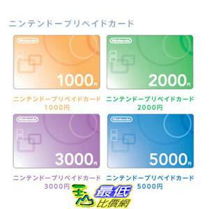 [刷卡價] 任天堂點數卡 Wii U/3DS 3000點 儲值點數卡 yxzx $1267