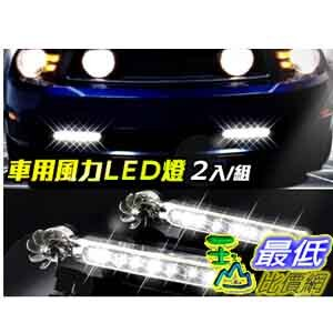 [103 玉山網] 車用風力LED燈(內含8顆LED) 白光(2入/組)-(_L45) $139