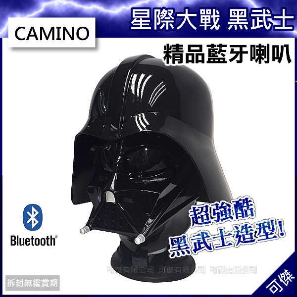 可傑  CAMINO  星際大戰  黑武士  精品藍牙喇叭 公司貨  聲光效果十足 超酷外型! 24期免運
