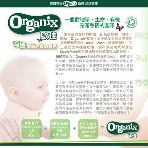 『121婦嬰用品』英國Organix有機寶寶莓果米餅50g(7個月) 2