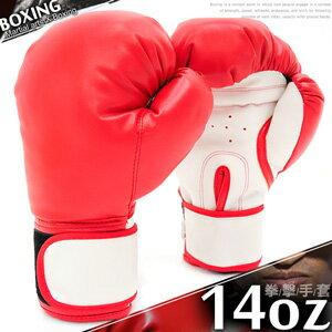 運動14盎司拳擊手套(14oz拳擊沙包手套.格鬥手套沙袋拳套.健身自由搏擊武術散打練習泰拳.體育用品推薦哪裡買)C109-5104C