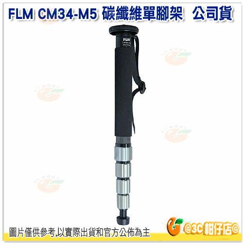 可分期 免運 孚勒姆 FLM CM34-M5 勝興公司貨 附1/4,3/8芽雙頭螺絲 德國製 碳纖維單腳架
