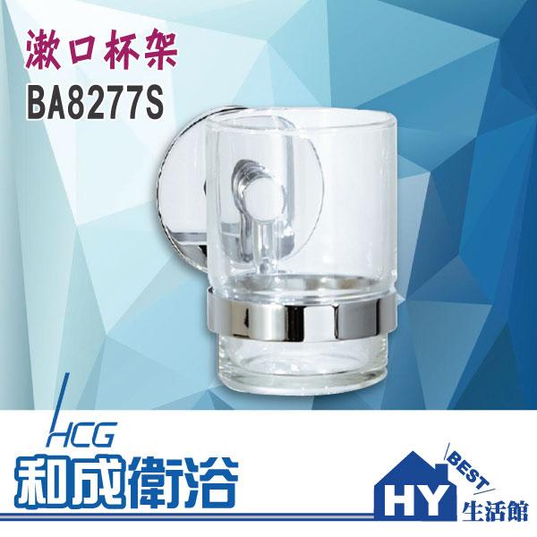 HCG 和成 BA8277S 單口漱口杯架 不鏽鋼 含漱口杯 ~~HY 館~水電材料