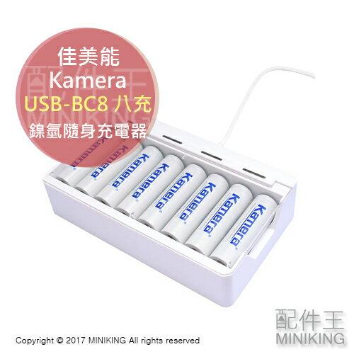 <br/><br/>  【配件王】公司貨 新品 Kamera 佳美能 USB-BC8 八充 8充 鎳氫 隨身 充電器 另 2充 4充<br/><br/>