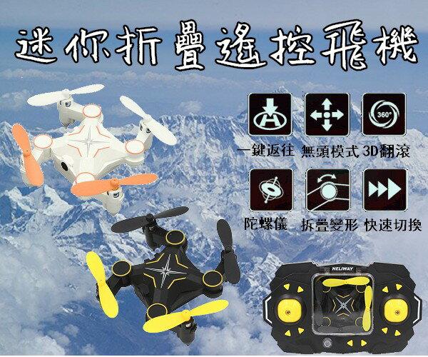 【coni shop】M1智能四軸空拍機標準版 智能APP控制 迷你摺疊機 WIFI無人機 一鍵返航 無頭模式 陀螺儀