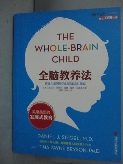 【书宝二手书T5/心理_WFO】全脑教养法:拓展儿童思维的12项革命性策略_西格尔_简体书