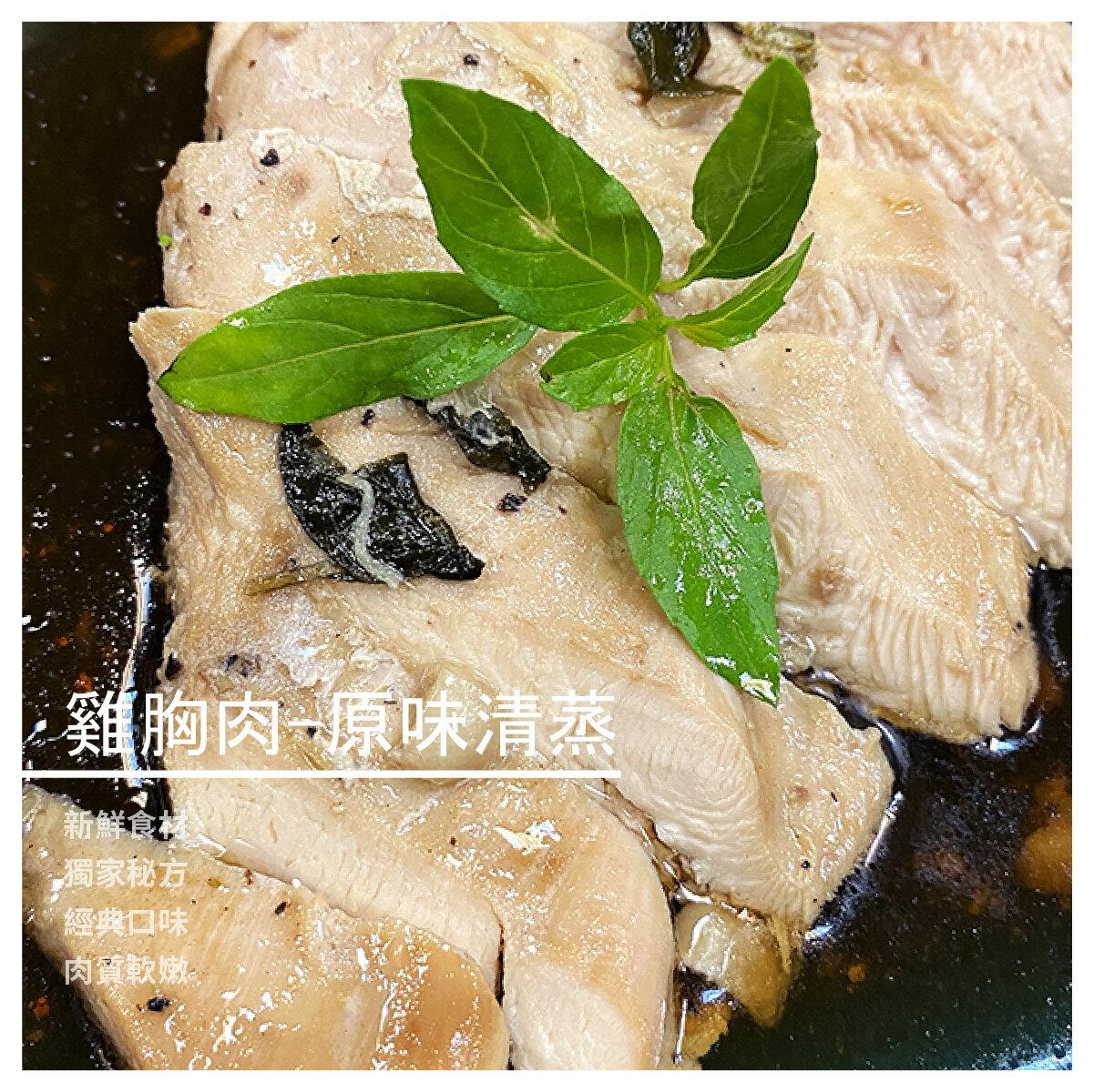 【柊春】雞胸肉-原味清蒸/180g/包