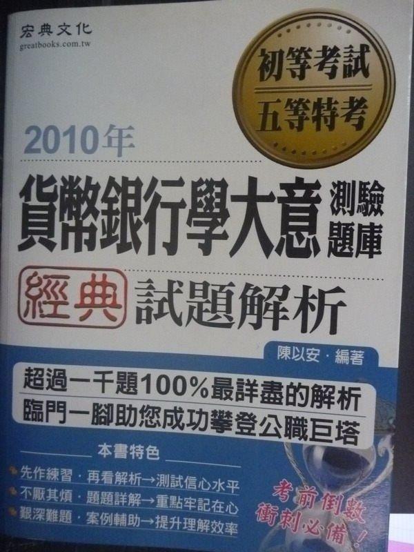 【書寶二手書T7/進修考試_QIL】初五等-貨幣銀行學大意測驗題庫_陳以安