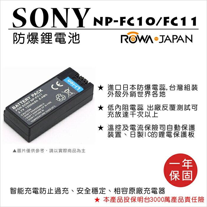 ROWA 樂華 FOR SONY NP-FC10 NP-FC11 電池 外銷日本 原廠充電器可用 保固 HX5V HX9HX7V WX1 H90 W270