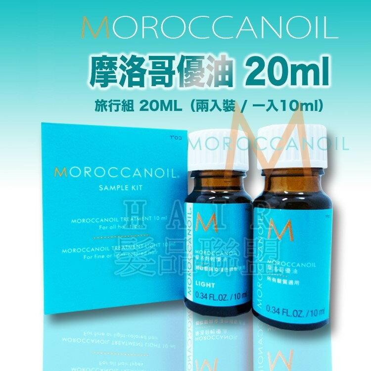 ★超葳★ MOROCCANOIL 摩洛哥優油 10ml+10ml 護髮油 清爽型 一般型