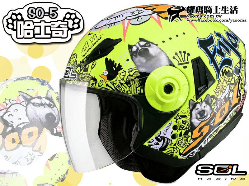 SOL安全帽 SO-5 / SO5 哈士奇 黃/銀【內鏡.Semi Jet】半罩帽『耀瑪騎士生活機車部品』