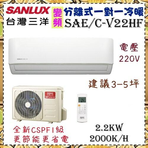 全新CSPF分級【SANLUX台灣三洋】2.3KW 3-5坪 變頻冷暖分離式一對一時尚型 《SAE/C-V22HF》全機3年,壓縮機10年保固