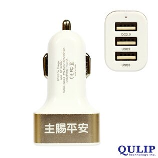 QULIP福音系列-USB三孔QC2.0快充車充5217SHOPPING