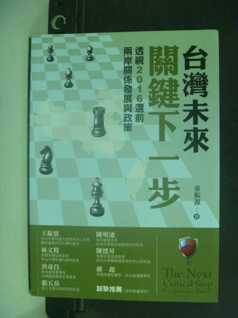 【書寶二手書T4/社會_KMC】台灣未來關鍵下一步_童振源