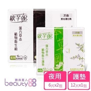 【OUGANNI】漢方草本植物衛生棉組合(夜用x2+護墊x1)