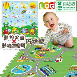LOG樂格 環保遊戲巧拼墊 -雙面圖案 (動物遊樂園X動物火車) 60X60cmX厚2cmX4片 /拼接墊
