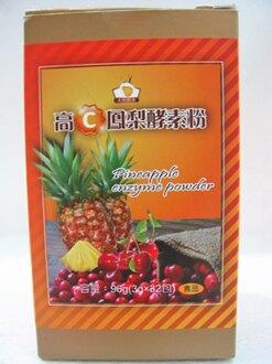 大熊健康~高C鳳梨酵素粉96公克(3公克×32包/盒)~特惠中~  酵素 體內環保