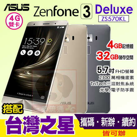 ASUS ZenFone 3 Deluxe ZS570KL 4/32G 攜碼台灣之星4G上網吃到飽月繳$999 手機1元 超優惠