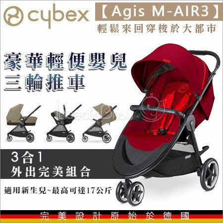 ✿蟲寶寶✿【德國Cybex】Agis M-Air 3 豪華輕便嬰兒三輪推車(紅)/輕鬆單手調整背靠傾斜段位