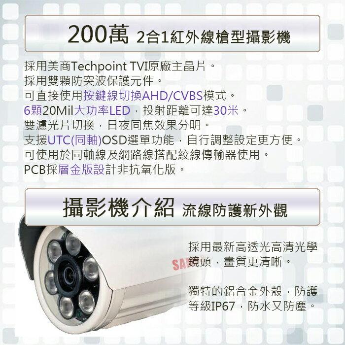 SAMPO聲寶-1080P紅外線槍型鏡頭 日夜兩用攝影機VK-TW2C66H