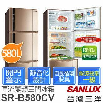 <br/><br/>  【台灣三洋 SANLUX】580L 三門直流變頻冰箱 SR-B580CV<br/><br/>