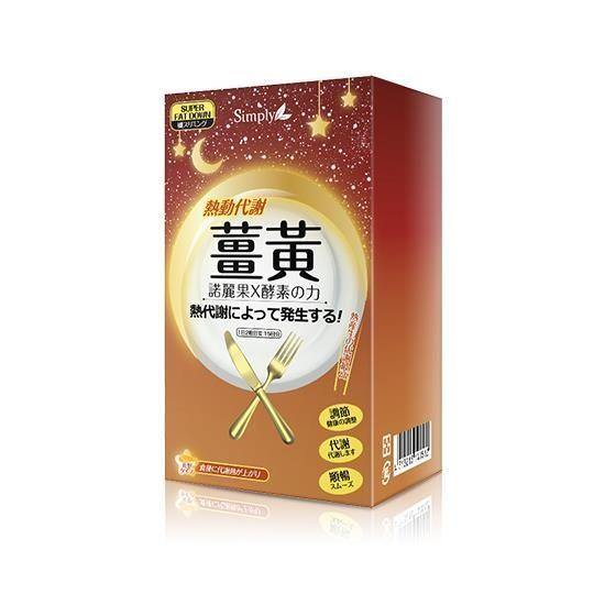 破盤價 Simply 熱動代謝薑黃酵素錠 30錠/盒 [橘子藥美麗]