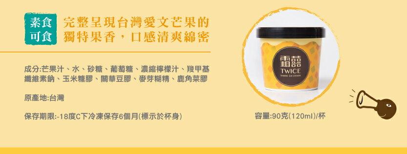 霜囍芒果雪酪冰淇淋 Mango Sorbet  90克(120ml)  /  口感清爽綿密,素食可食 4