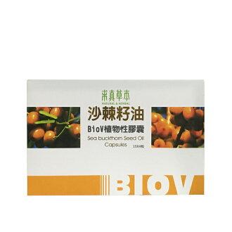 求真草本-沙棘籽油膠囊 60粒