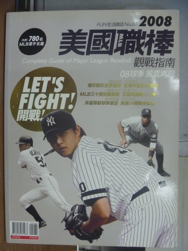 【書寶二手書T8/雜誌期刊_PDC】2008美國職棒觀戰指南