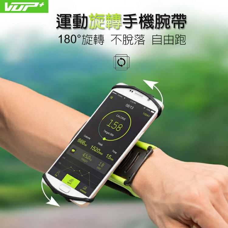 VUP 運動旋轉手機腕包 180°旋轉 運動腕帶 手機腕帶 跑步 健身 6吋以下適用