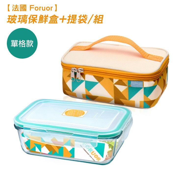 [單層]【法國Foruor】金色年華耐熱玻璃保鮮盒提袋組 單層玻璃保鮮盒 800ml