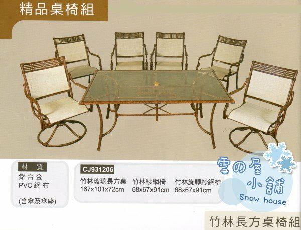 ╭☆雪之屋居家生活館☆╯CJ931206@鋁合金@竹林長方玻璃桌椅傘組*一桌六椅-原價41000元